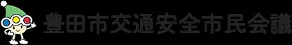 豊田市交通安全市民会議