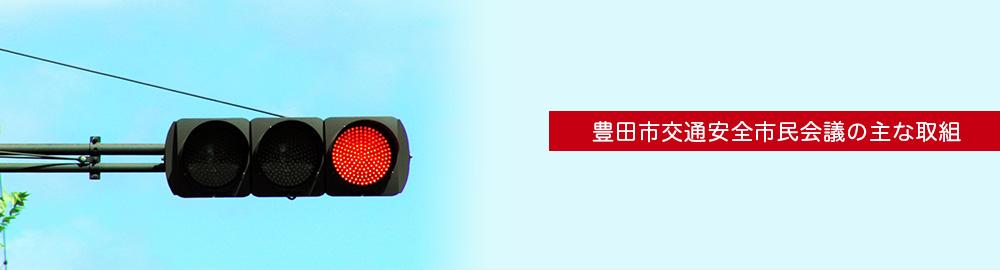 豊田市交通安全市民会議の取り組み