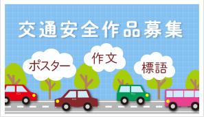 交通安全作品募集